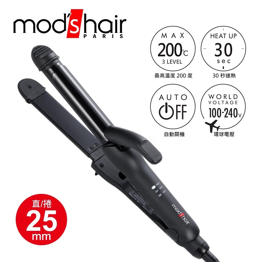 mod's hair Smart 25mm 全方位智能直/捲二用整髮器 mods hair