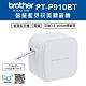 Brother PT-P910BT 智慧型手機/電腦兩用旗艦版藍芽玩美標籤機 product thumbnail 2