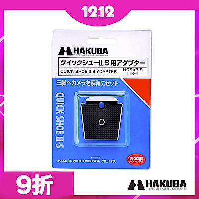 HAKUBA QUICK SHOE II快拆板(S/HA302417)