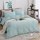 HOYACASA時尚覺旅 特大300織長纖細棉被套床包四件組-翡翠綠