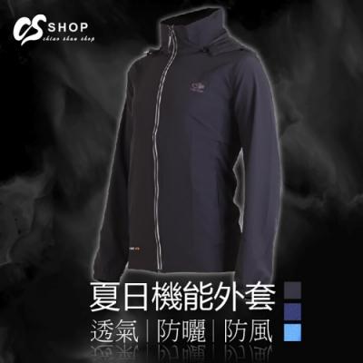 CS衣舖 夏日戶外 防曬抗風 超透氣 高彈力 機能薄外套