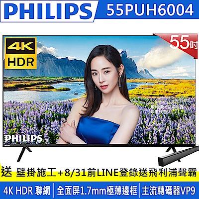 PHILIPS飛利浦 55吋 4K連網 極薄液晶顯示器+視訊盒 55PUH6004