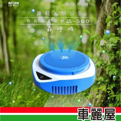 【麻新電子】EA-500森呼吸 車載空氣清淨機 水漾藍 (空氣清淨機)