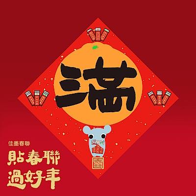 佳墨 2020鼠年春聯-大吉大利-斗方-滿