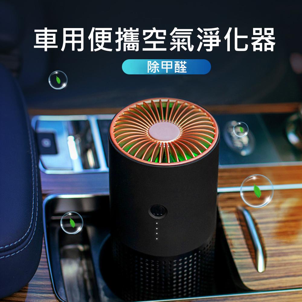 車用便攜空氣清淨器 負離子空氣淨化器 除異味