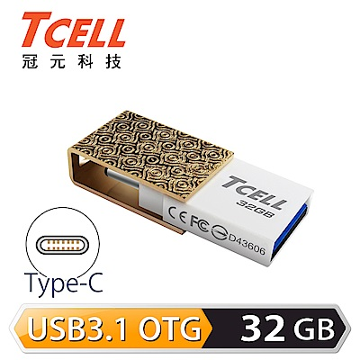 TCELL-冠元-Type-C-USB3-1-32