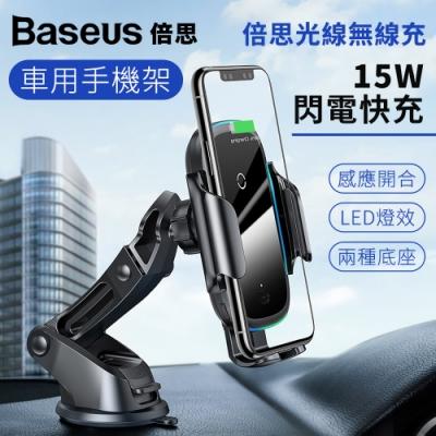 【Baseus倍思】City Lights 光線電動無線充車載支架