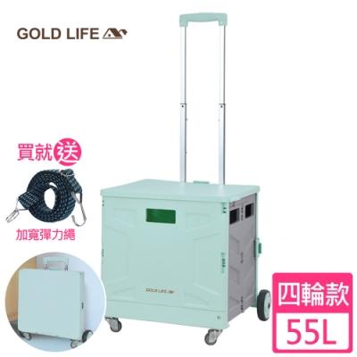 《GOLD LIFE》多功能好收納購物推車-55L四輪款(購物買菜/批貨搬運/多種用途)
