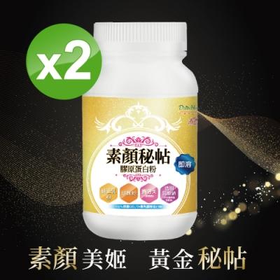 【生達活沛】素顏秘帖膠原蛋白粉*2瓶 (黃金六合一,素顏零死角)