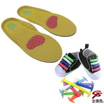 金德恩 台灣製造 POLIYOU 立體3D透氣抑菌兒童鞋墊S~XL號+兒童免綁鞋帶