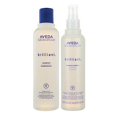 *AVEDA 繽亮防護組(繽亮洗髮精250ml+繽亮防損液250ml)