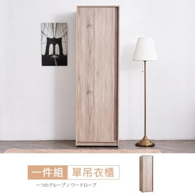 時尚屋 凱希橡木2尺單吊衣櫃 寬60x深60x高197.5cm