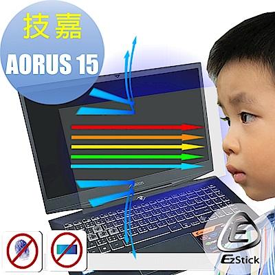 EZstick 技嘉 GIGABYTE AORUS 15 防藍光螢幕貼