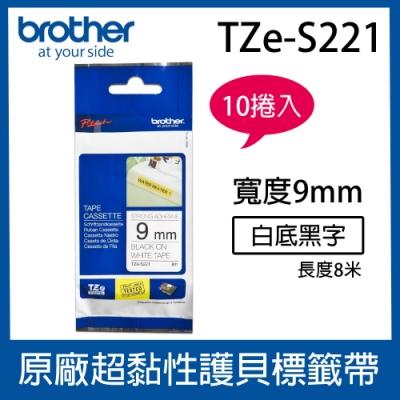 【10入組】Brother TZe-S221 超黏性護貝標籤帶 ( 9mm 白底黑字 )