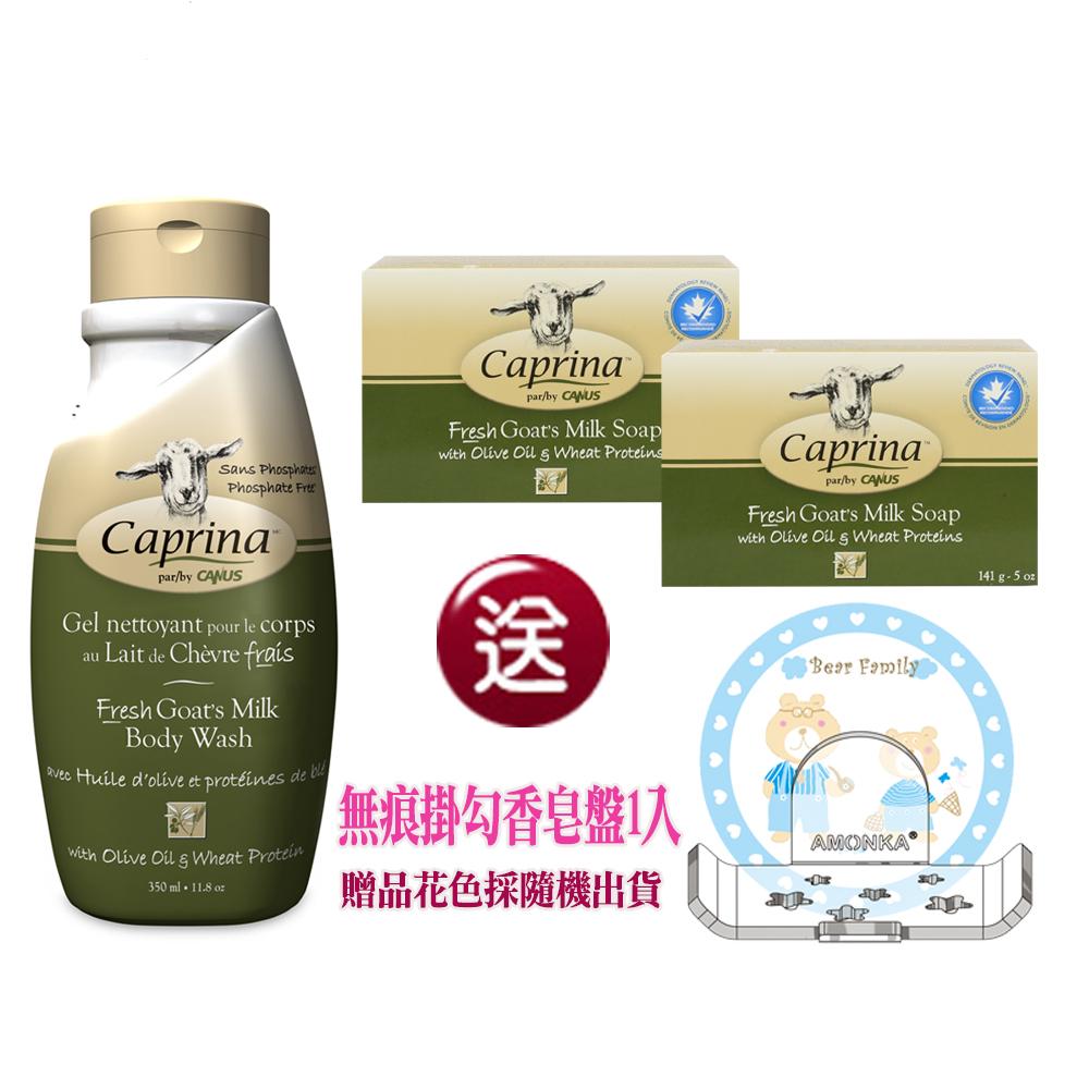 Caprina 肯拿士 新鮮山羊奶洗沐超值組-橄欖油小麥蛋白香味+贈無痕掛勾香皂盤一入