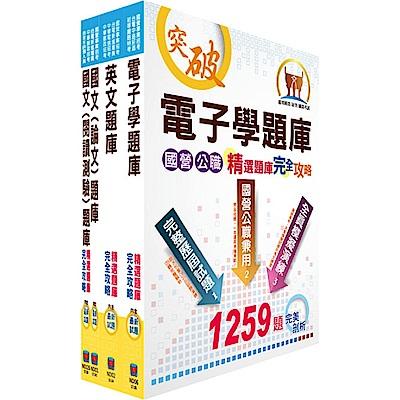 108年漢翔公司招考師級(電子電機A、B)精選題庫套書(贈題庫網帳號、雲端課程)