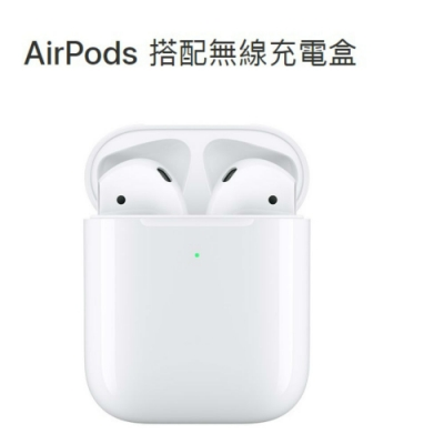 Apple原廠AirPods 無線藍牙耳機-2019新款 第2代(搭配無線充電盒)
