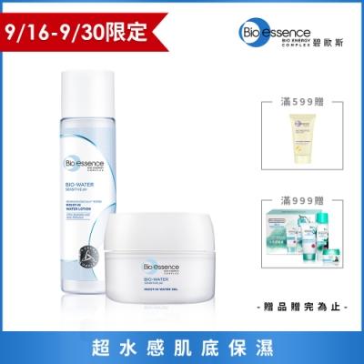Bio-essence 碧歐斯 BIO水感舒緩基礎組水感(保濕液150mlx1+保濕凝露50gx1)