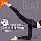 GIAT 視覺-3KG微整機能塑型褲(3件組)