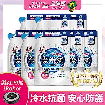 (時時樂限定)日本獅王LION 奈米樂超濃縮洗衣精補充包450g 8件組(淨白消臭/抗菌)兩款任選