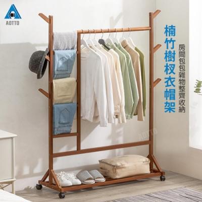 【AOTTO】日系極簡風可移動開放式衣櫃 衣帽架(衣物收納 質感升級)