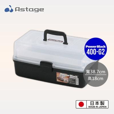 日本JEJ Astage Shelf Power Black 2層工具收納箱 400-G2