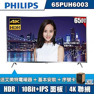 PHILIPS飛利浦 65吋4K HDR聯網液晶顯示器+視訊盒65PUH6003