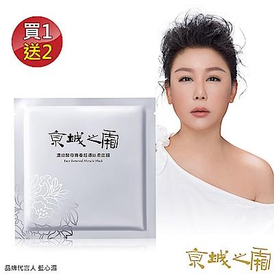 京城之霜牛爾 濃縮酵母青春超導柔絲面膜5片x3盒 共15片