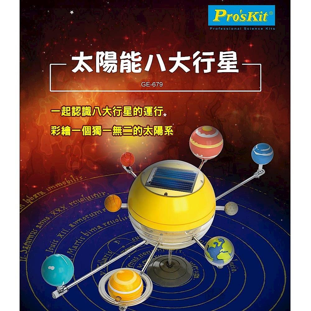 ProsKit 寶工科學玩具 GE-679 太陽能八大行星
