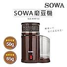 SOWA可調粗細研盤電動磨豆機(SJE-KYR150)