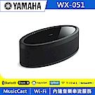 Yamaha桌上型藍牙喇叭 WX-051
