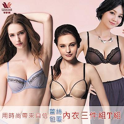 華歌爾-雙12大省團時尚C-E 內衣3件組(T組)用時尚帶來自信