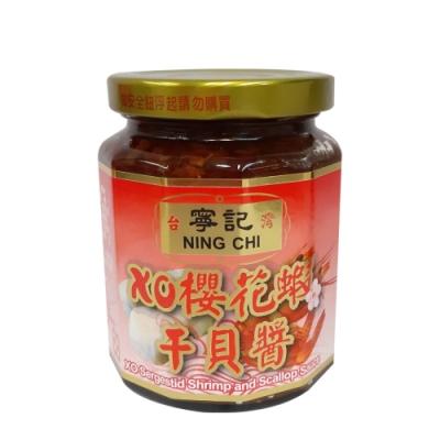 寧記‧XO櫻花蝦干貝醬(265g)