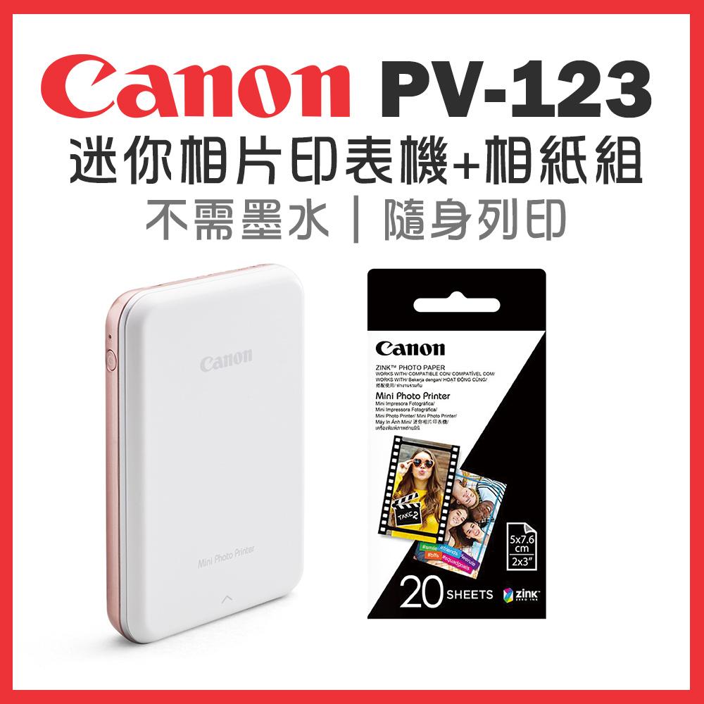 Canon PV-123 迷你相片印表機+2x3相片紙(1包)