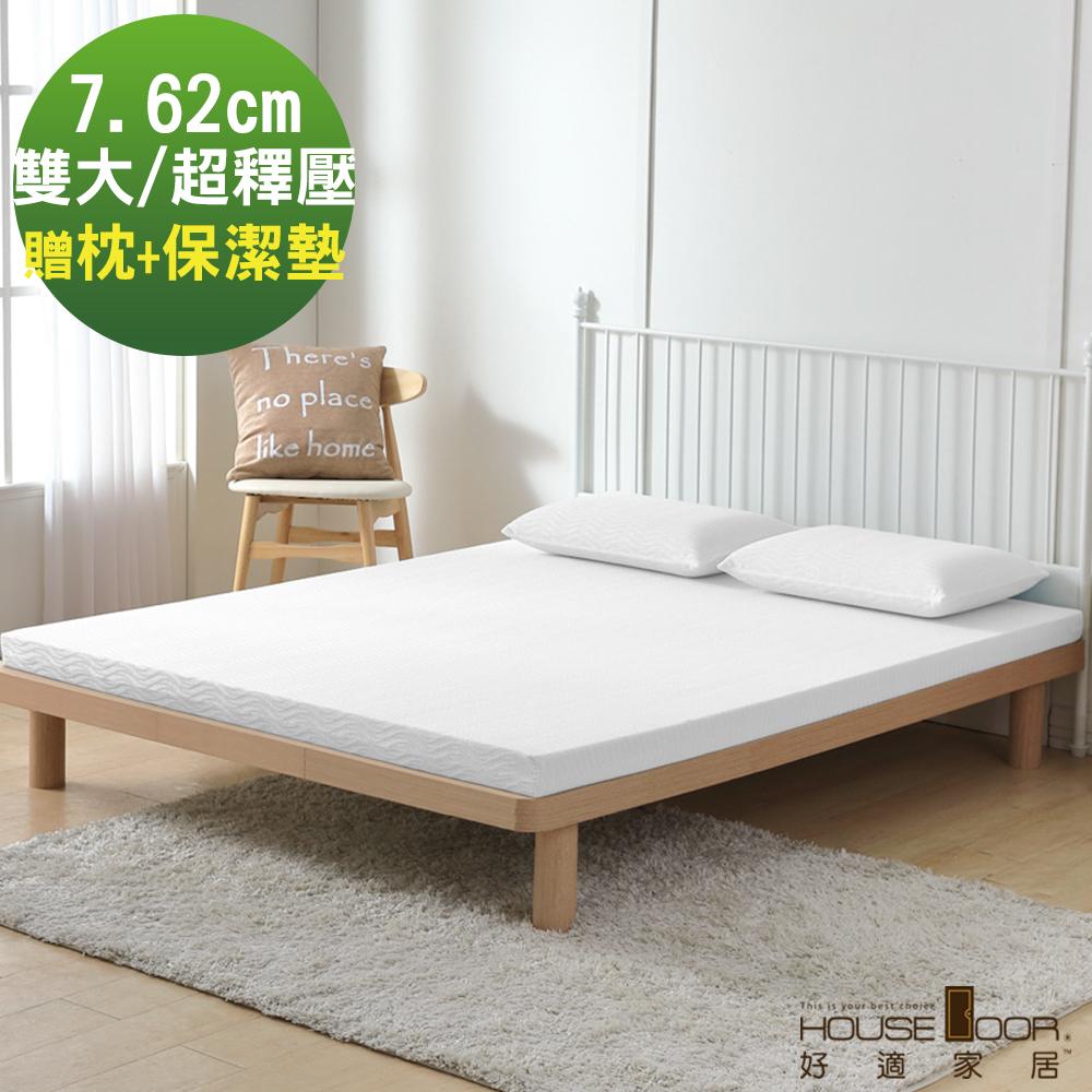 House Door 高密度防黴防蹣抗菌7.62cm厚記憶床墊保潔超值組-雙大6尺 @ Y!購物