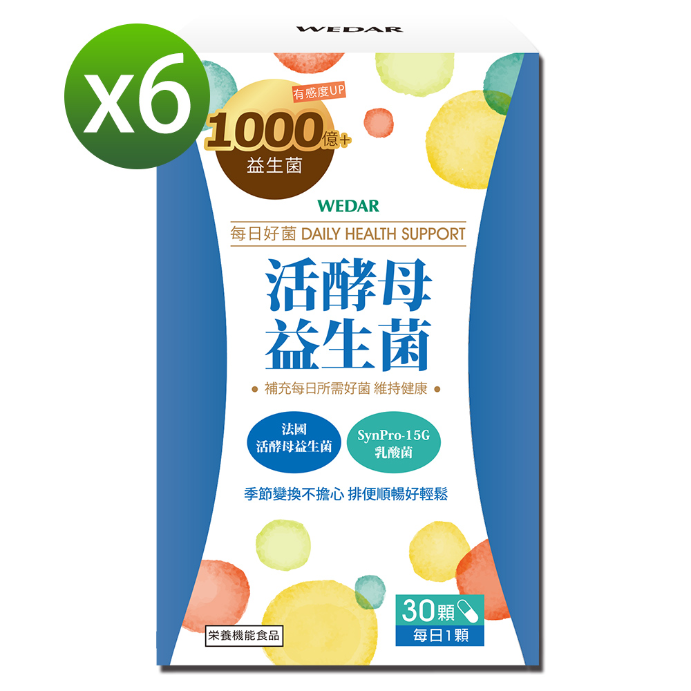 WEDAR 活酵母益生菌6盒超值組(30顆/盒)