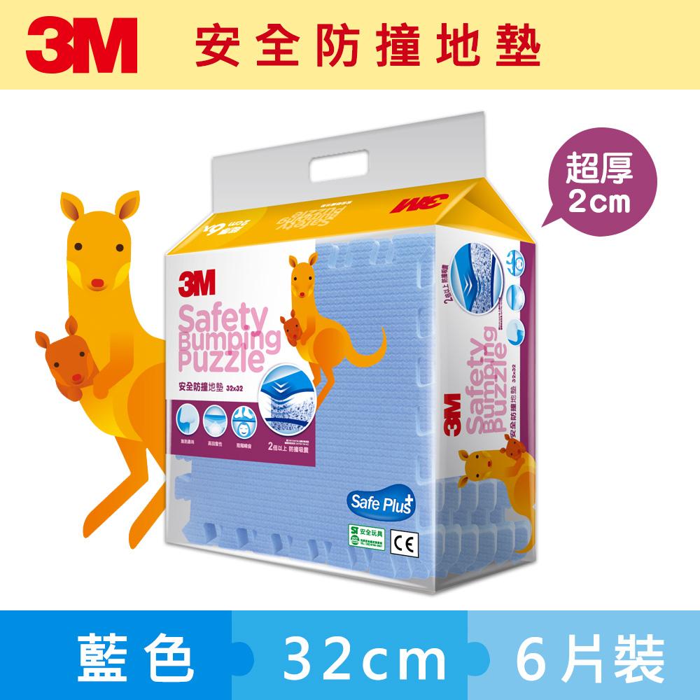 3M 兒童安全防撞地墊 (32cm 藍色 x 6片)