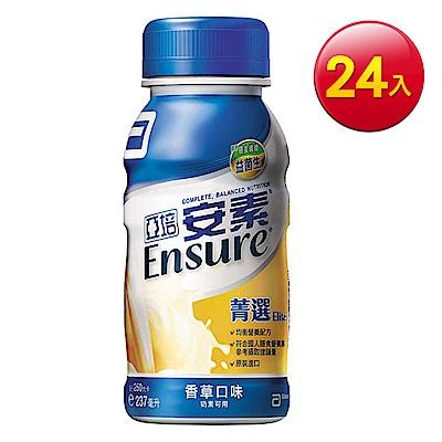 亞培 安素香草 菁選隨身瓶(237ml x 24入)