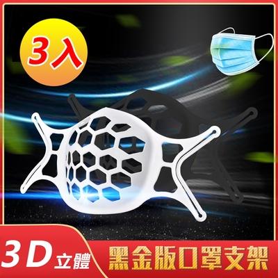 3D立體口罩專用透氣支架(3入組)