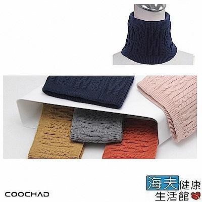 COOCHAD酷爵 海夫 日本優質保暖纖維 雙層織法保暖脖圍 多色 台灣製