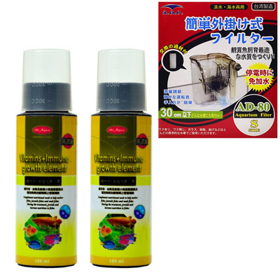《Mr.Aqua》維他命+免疫成長元素150ml 2罐組+《AD-80》靜音外掛過濾器