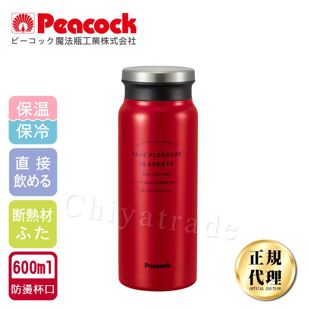 日本孔雀Peacock 商務休閒不鏽鋼保冷保溫杯600ML防燙杯口設計-紅色