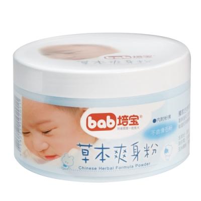 培寶 草本爽身粉100g