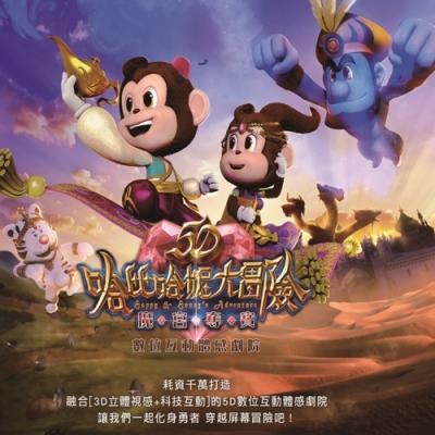 新竹六福村主題遊樂園-全票(2019專案4張)