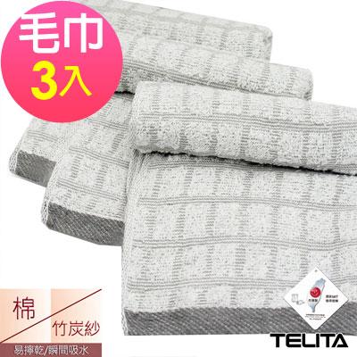 TELITA 竹炭方格易擰乾毛巾(3入組)