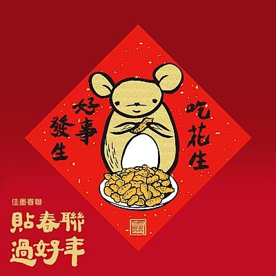 佳墨 2020鼠年春聯-黃金鼠-斗方-吃花生好事發生