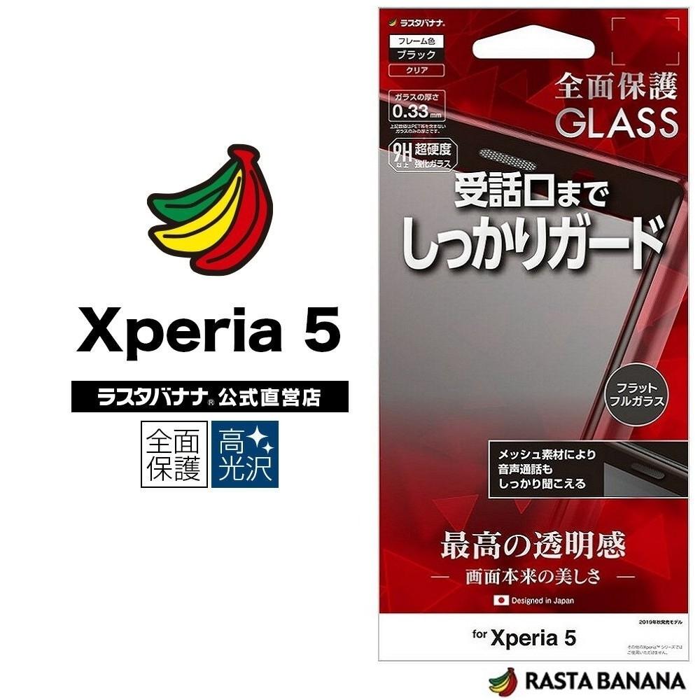 RASTA BANANA Xperia 5 滿版耳機孔防護鋼化膜