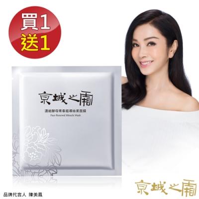 京城之霜 牛爾 買1送1 濃縮酵母青春超導柔絲面膜 10入