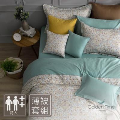 GOLDEN-TIME-摩拉維亞情歌-200織紗精梳棉薄被套床包組(特大)