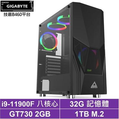 技嘉B460平台[星曜箭神]i9八核GT730獨顯電玩機